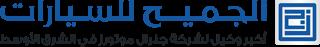 Al Jomaih Automotive